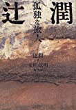 辻潤―孤独な旅人