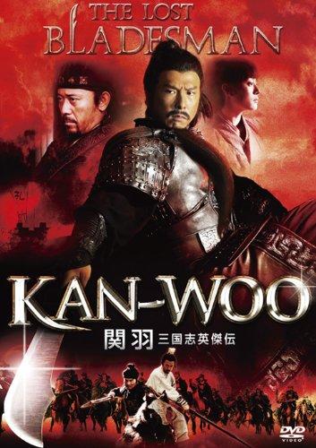 KAN-WOO/関羽 三国志英傑伝 [DVD]