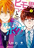 ヒモ男と不憫なボク: 1 (gateauコミックス)