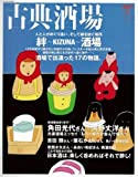 ��ŵ��� Vol.11 �� �KIZUNA���� (SAN-EI MOOK)