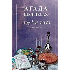 Haggadah Shel Pesach and the Story of Passover