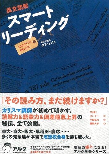 英文読解スマートリーディングLESSON BOOK (アルク学参シリーズ)
