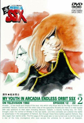 わが青春のアルカディア 無限軌道SSX VOL.2<完>【DVD】