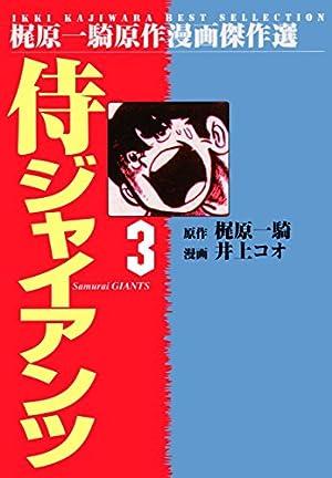 侍ジャイアンツ 3
