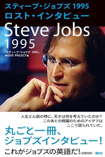 ロスト・インタビュー スティーブ・ジョブズ 1995