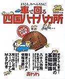 車で回る 四国八十八カ所 (ブッキングムックシリーズ)