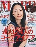 MORE (モア) 2010年 08月号 [雑誌]