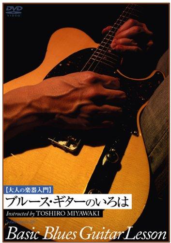 ブルースギターのいろは [DVD]