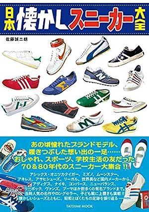 日本懐かしスニーカー大全 (タツミムック) (日本語) ムック