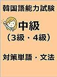 韓国語能力試験中級3級4級対策単語文法 韓国語教材