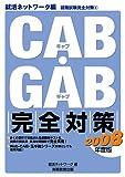CAB・GAB完全対策〈2008年度版〉就活ネットワーク編—就職試験完全対策4 (就活ネットワークの就職試験完全対策 (4))