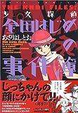 少女探偵金田はじめの事件簿 (ジェッツコミックス)