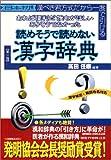 読めそうで読めない 漢字辞典