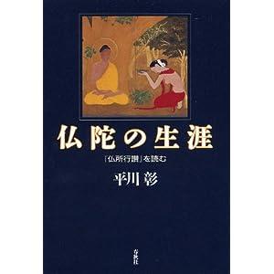 仏陀の生涯—『仏所行讃』を読む (新・興福寺仏教文化講座)