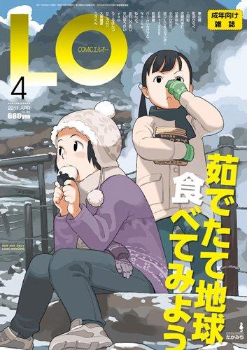 LO (エルオー) 2011年 04月号 [雑誌]