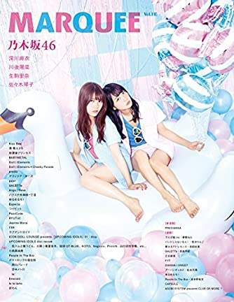 MARQUEE Vol.110 特集:乃木坂46 Kiss Bee 清竜人25 放課後プリン