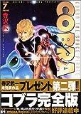 コブラ 7 完全版 (MFコミックス)