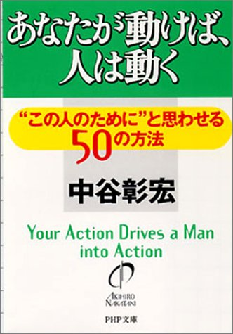 """あなたが動けば、人は動く―""""この人のために""""と思わせる50の方法"""