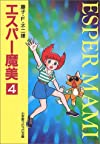 エスパー魔美 (4) (小学館コロコロ文庫)
