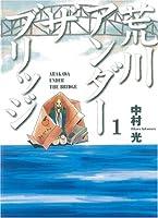荒川アンダーザブリッジ (1) (ヤングガンガンコミックス)