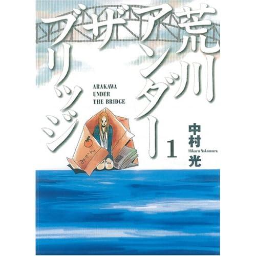 荒川アンダーザブリッジ (1) (ヤングガンガンコミックス) (コミック)