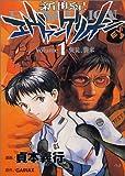新世紀エヴァンゲリオン (1) (角川コミックス・エース)のサムネイル