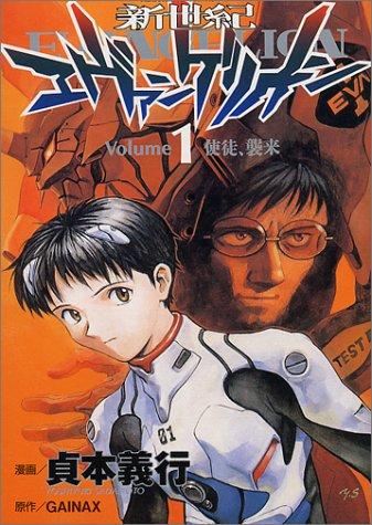 新世紀エヴァンゲリオン (1) (角川コミックス・エース)