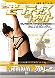 プレミアム ボディ vol.2 ピラティスフィット [DVD]