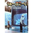 うぁー、すごーい―旭山動物園 (MG BOOKS―写真絵本)