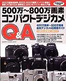 500万~800万画素コンパクトデジカメQ&A—48機種ガイド&画像加工、プリントほか (Gakken camera mook)