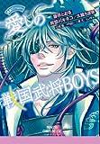 戦国アンソロジー愛しの戦国武将BOYS (プリンセスコミックスデラックス)