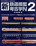 新・鉄道模型考古学N 2 (NEKO MOOK 1317 RM MODELS ARCHIVE)