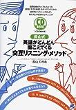 CD BOOK 長山式 英語がどんどん聞こえてくる交互リスニング・メソッド