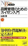 品質管理のためのカイゼン入門 (日経文庫)
