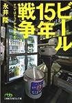ビール15年戦争すべてはドライから始まった 日経ビジネス人文庫