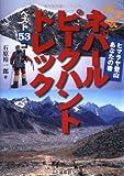 決定版 ネパールピークハントトレック—ベスト53コース(石原 裕一郎)