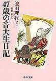 47歳の音大生日記 (中公文庫)