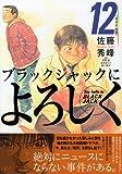 ブラックジャックによろしく (12) (モーニングKC)