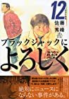 ブラックジャックによろしく 第12巻 2005年09月21日発売