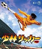 少林サッカー Blu-ray 究極版(特典DVD付2枚組)