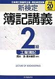 新検定簿記講義2級工業簿記 平成20年版 (2008)