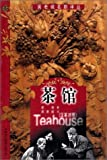 Image of Teahouse(Chinese-English ed.)