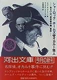 シャーロック・ホームズ対オカルト怪人―あるいは「哲学者の輪」事件  / ジョン・H. ワトスン のシリーズ情報を見る