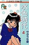 水色時代(4) (フラワーコミックス)