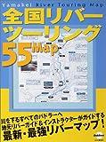 全国リバーツーリング55マップ (Outdoor)