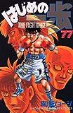 はじめの一歩―The fighting! (77) (講談社コミックス―Shonen magazine comics (3705巻))