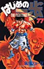 はじめの一歩 第77巻 2006年08月17日発売