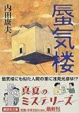 蜃気楼 (講談社文庫)