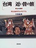 台湾 近い昔の旅 台北編―植民地時代をガイドする