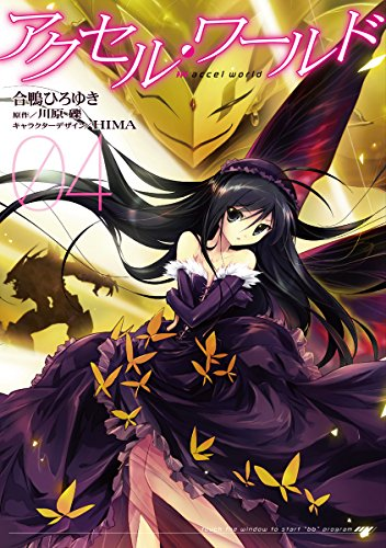 アクセル・ワールド04<アクセル・ワールド> (電撃コミックス)